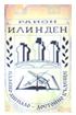 Логото на Столична Община Район Илинден