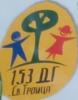 ДГ №153